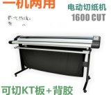 销售PVC板电动裁切机 1.6米自动切纸机