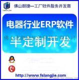 中山佛山顺德家电行业ERP管理软件系统