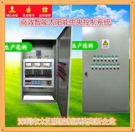 智能大型太阳能集热工程控制柜 智能控制箱 太阳能集热器
