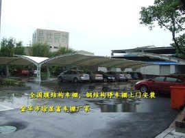 枣庄膜结构停车棚、威海定制各种款式汽车棚、淄博厂区自行车棚
