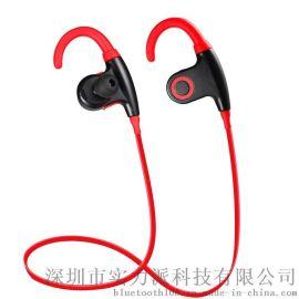 全新私模IPX5级防水运动蓝牙耳机CSR4.1立体声方案