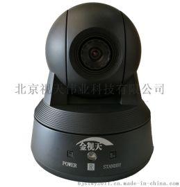 定焦USB高清视频会议摄像机