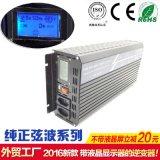 逆變器 純正弦波1000W家用大功率逆變電源12V轉220V車載逆變器