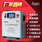 上海西琛变压器220v转110v变100v壁挂电压转换器2000w日美电器用