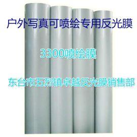 厂家直销可喷绘反光膜 户外写真喷绘反光膜 贴纸喷绘反光材料
