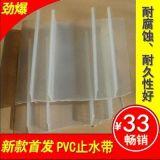 300-8PVC塑料止水带15664410058