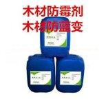 新鲜木材防霉剂竹木材防霉剂