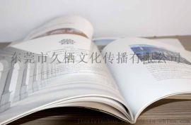 东莞宣传册设计印刷