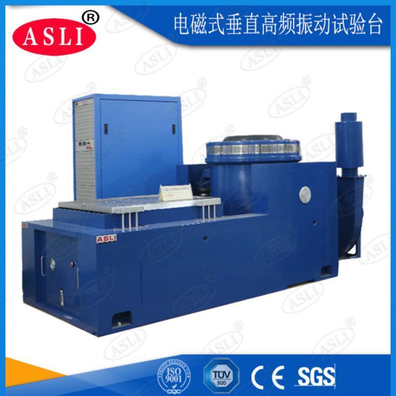 南京吸合式電磁振動臺 線路板振動試驗檯 振動臺試驗機哪家好