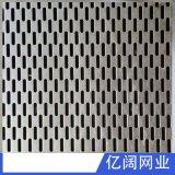 鋁板衝孔網裝飾 外牆裝飾長圓衝孔定做 人字機篩網長圓孔板定製