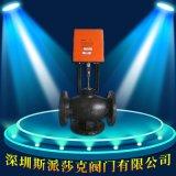 生產銷售 不鏽鋼法蘭電動三通調節閥 ZRSFDN15