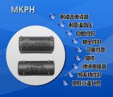 厂家批发谐振 电磁炉0.3uf MKPH全系列有机薄膜电容器定制