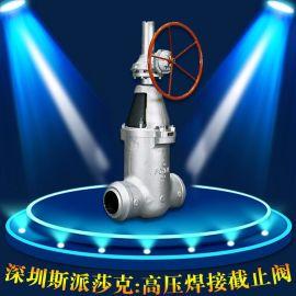 不锈钢锻钢高温高压焊接截止阀J61Y-100p DN20 32 50 65 80