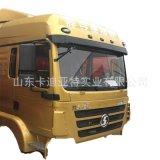 陝汽德龍原廠X3000駕駛室總成及駕駛室內飾件