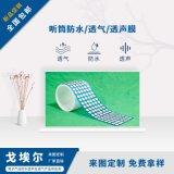 廠家生產聽筒 喇叭防水透聲膜 防水防塵薄膜 可定製