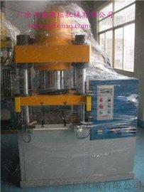 四柱油压机、四柱万能液压机价格、四柱式液压机厂家
