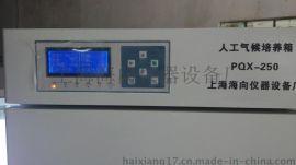 上海廠家生產PQX-250人工氣候培養箱