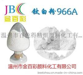 专业供应 高纯度钛白粉966A 各种用途锐钛型钛白粉批发 量大优惠