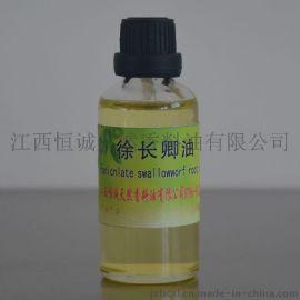 大量生产徐长卿油 中药油,植物提取精油