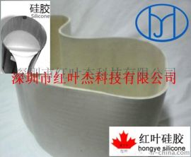 RTV-工业皮带专用硅橡胶 模具硅胶厂家