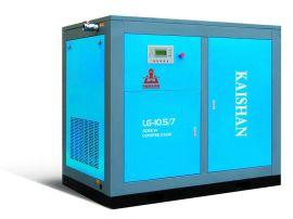 开山LG经济螺杆空压机电动固定37kw机头直联电机