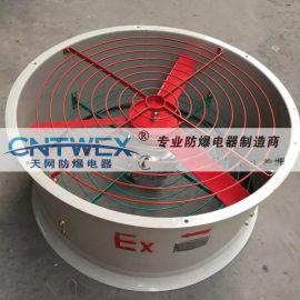 天网防爆CBF/BAF-300防爆轴流风机工业风机通风风机带百叶/岗位式/固定式