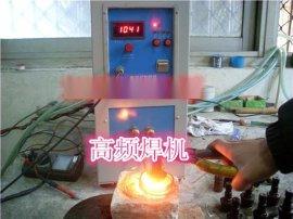 贵阳  云南**高频焊机    高频机生产厂家