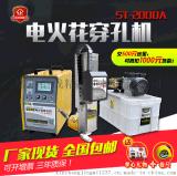 SFX-ST-2000A-高速电火花穿孔机