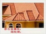 北京彩石金屬瓦廠家直營13067849690