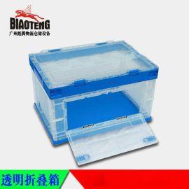 透明折叠箱(侧面可开门)储物箱、塑料胶箱
