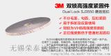 3M SJ3550 SJ3551 SJ3552全新原裝蘑菇搭扣魔術搭扣正品雙鎖搭扣