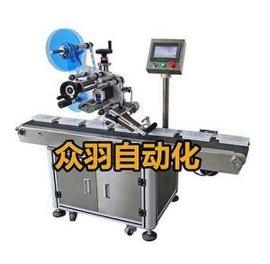 深圳 东莞 上下全自动平面贴标机 模内贴标机 众羽自动化