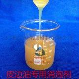 广州玉恒Y-685皮边油专用消泡剂