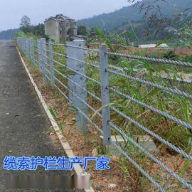 绳索防撞护栏厂家、柔性钢丝绳护栏、钢丝绳护栏厂家