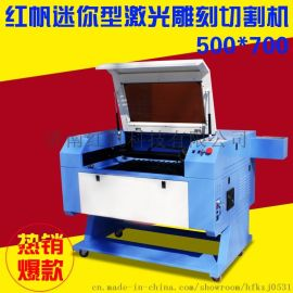 红帆X700激光雕刻机 非金属激光切割机 工艺品雕刻切割激光机双色板雕刻机