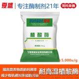 耐高温饲用植酸酶 (5000u/g)
