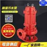 污水泵 WQ污水泵選型 耐高溫污水泵