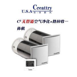 CREATTRY美国 创诗+C2往复式热回收无管道新风系统
