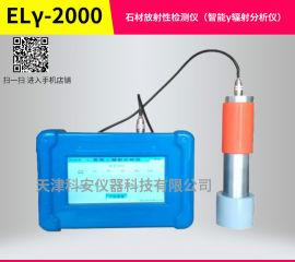 石材放射性检测仪  伽马能普仪 ELγ-2000