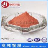 高纯铜粉雾化铜粉电解铜粉500纳米Cu