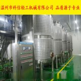 成套樹莓酵素生產設備全自動酵素發酵生產線(廠家)