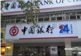 北京一帛为你解答3m中国银行门头灯箱制作方案
