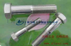 DIN931外六角粗杆半牙,304外六角半牙螺栓,