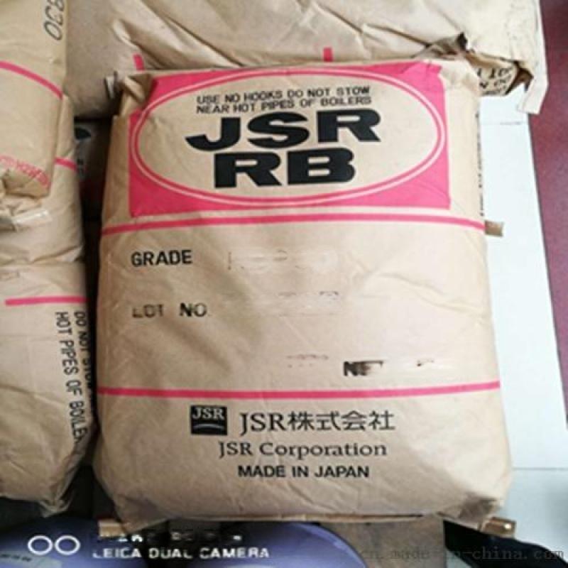 雾面剂日本JSRRB830鞋材鞋底哑光雾面TPE