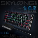 61键游戏有线青轴平安国际娱乐平台键盘手游吃鸡文字爱好者码农