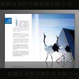 深圳画册,期刊杂志,设计印刷,校刊校报排版印刷