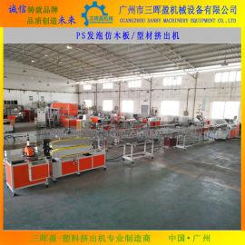 工厂**PS发泡板挤出生产线、PVC门窗型材挤出机