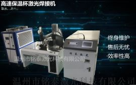 保温杯高速焊接机;保温性强;易打磨;自动化焊接;