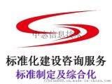 企业综合标准化建设信息咨询服务