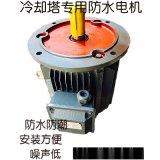 現貨冷卻塔電機 型號 YLF180L-6/15KW